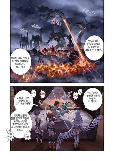 Hiero Tensei Shitara Poshon Datta w - 전생했더니 포션이 되었다. Korean - part 4