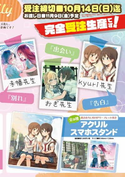 メロンブックス 月刊うりぼうざっか店 2018年9月25日発行号 DL版 - part 3