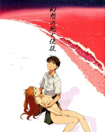 (C74) Mebae Anime (mebae) Gensou no Shi to Shito - Death of Illusion and an Angel (Neon Genesis Evangelion) Mequemo