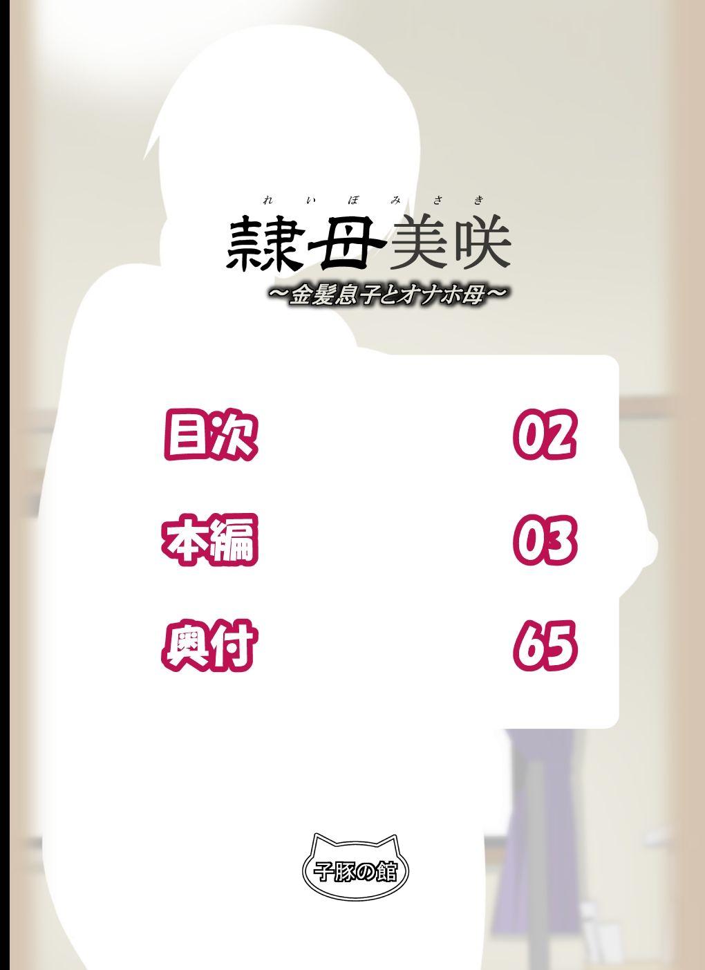 Kobuta no Yakata (Rara8) Reibo Misaki ~Kinpatsu Musuko to Onaho Haha~ desudesu