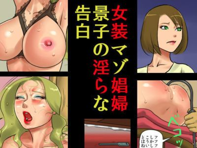 Naya (Papermania) Josou Maso Shoufu - Keiko no Midara na Kokuhaku - Confessions of the lewd crossdresser masochist..