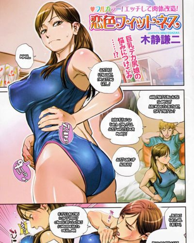 Kishizuka Kenji Koiiro Fitness (COMIC Bazooka 2012-10) Laruffii