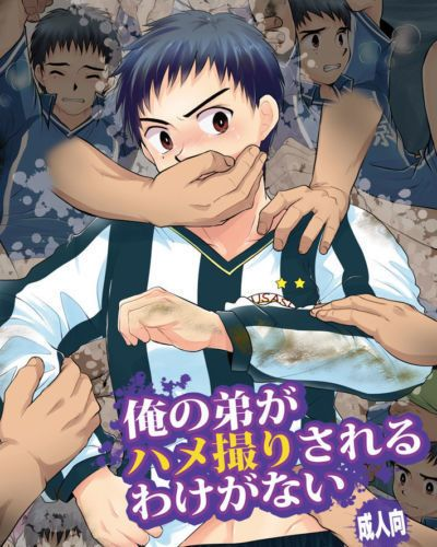 (Shota Scratch 15) Sushipuri (Kanbe Chuji) Ore no Otouto ga Hamedori Sareru Wake ga nai - My Little Brother Can\