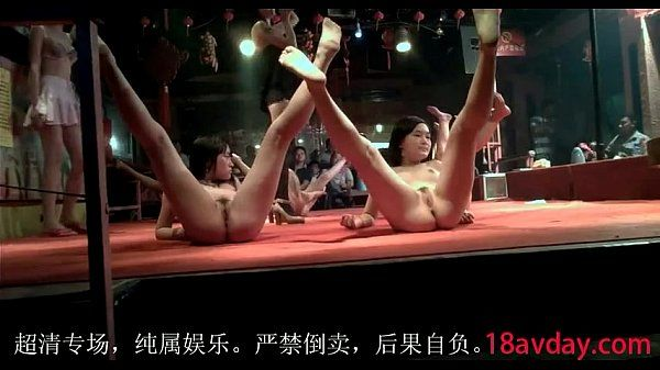 Chinese Striptease 2